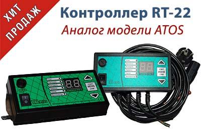 Автоматика RT42
