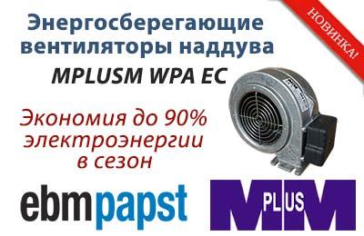 Вентиляторы wpa ec